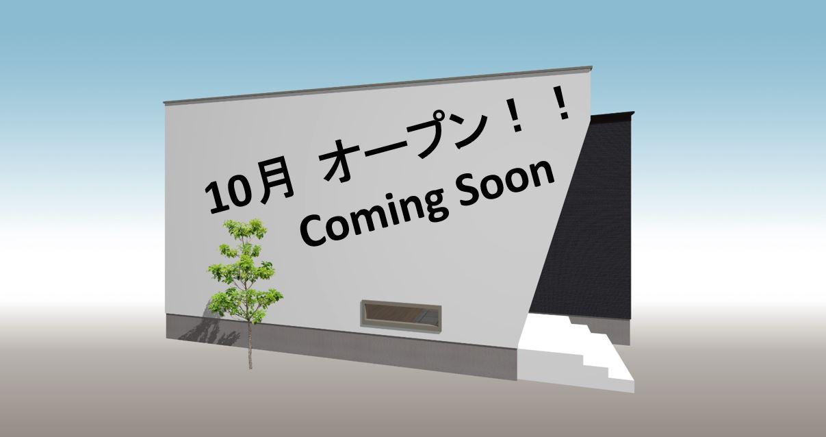 日南戸高モデル【10月オープン予定】