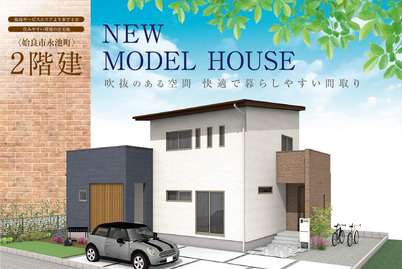 姶良市永池町に【新モデルハウス】グランドオープン!