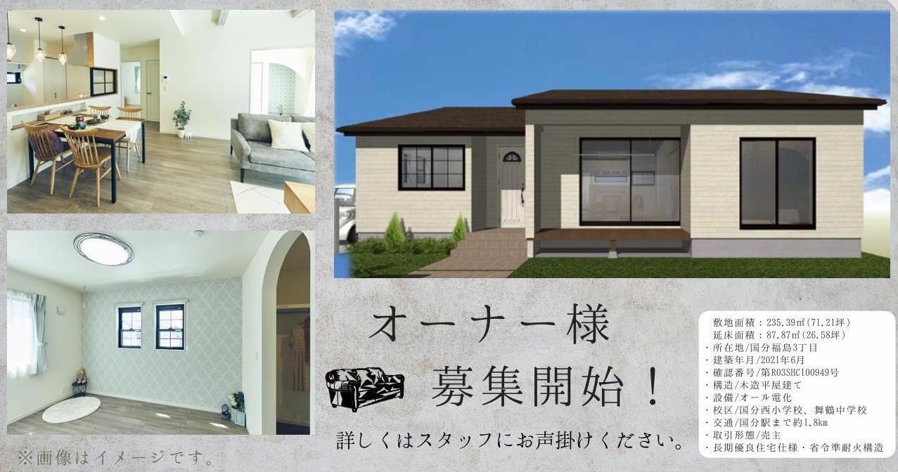 霧島市国分福島に新しい建売住宅がオープン!