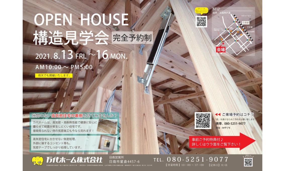 日南市戸高で『平屋の構造見学会』開催!