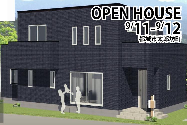今週末は都城市太郎坊町で『お客様のお家』完成見学会開催!