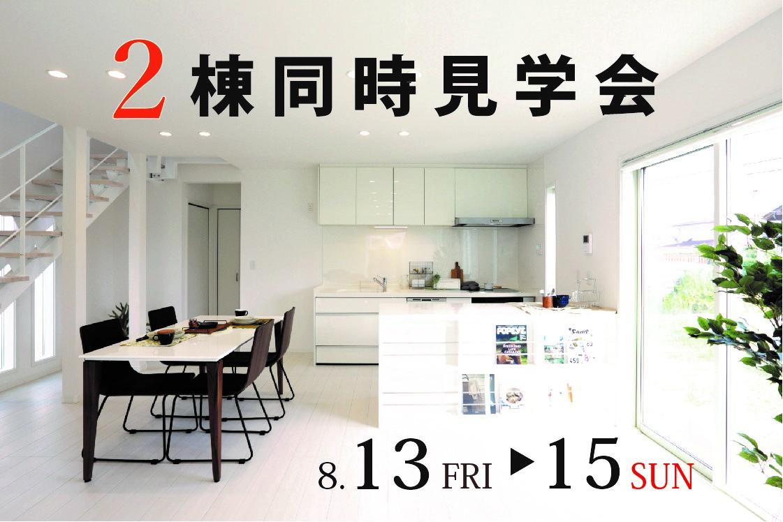 宮崎市で【モデル2棟同時見学会】開催します!