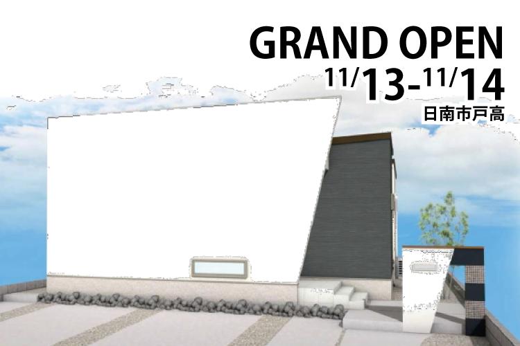 日南市戸高に【平屋】新モデルハウス グランドオープン!