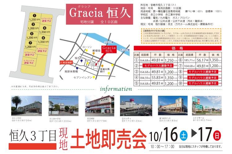 宮崎市恒久3丁目で【Gracia恒久】現地土地即売会開催!