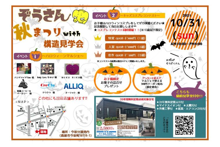 鹿屋市今坂町で『ぞうさん秋まつり with 構造見学会』開催!